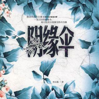 www.bjclue.com-阴缘伞第01集