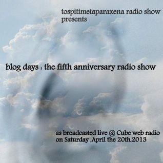 tospitimetaparaxena radio show  vol.18 @Cube webradio   [20-04-2013]