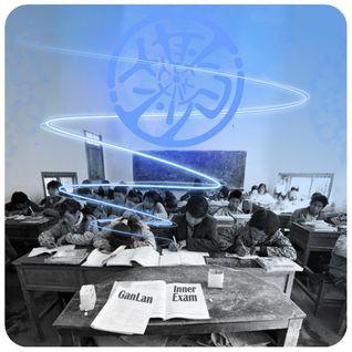Ganlan - Inner Exam