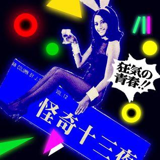 怪奇十三夜 -十二夜- /// Mihara aka DJニッチ