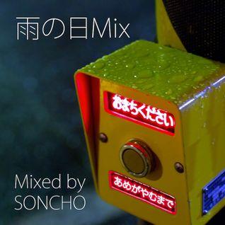雨の日Mix