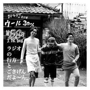 コヒツジズのラジオ 『ウール30%』 第53回 3.26.2016