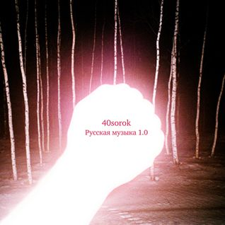 40sorok - Русская Музыка 1.0