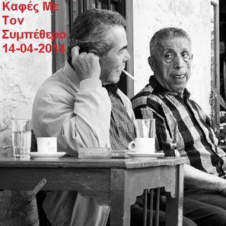 Καφές Με Τον Συμπέθερο 14-04-2014