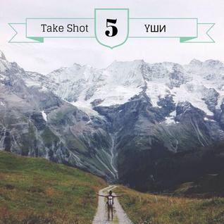 TakeShot - YШИ 5.0