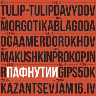 18:00 → Пафнутий Кузюкян → RSD2016