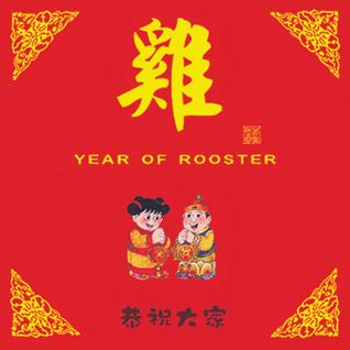 Year of Rooster 2005