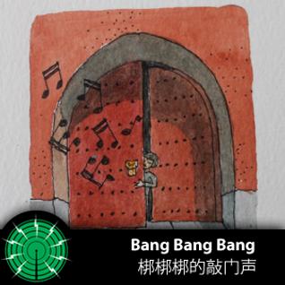 Bang bang bang de qiaomen sheng 梆梆梆的敲门声 - Ep 7, Chinese Visual Festival and 42 Strings