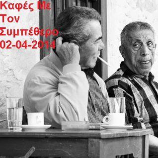 Καφές Με Τον Συμπέθερο 02-04-2014