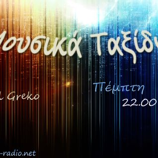 Music Journeys (06-12-12) [Mousika Taksidia on GHS-Radio]