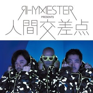 RHYMESTER 人間交差点MIX (Bitter, Sweet & Beautiful)