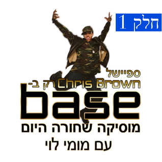 Special Chris Brown Part 1- Momy Levy - BASE  25.7.15