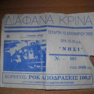 Αφιέρωμα στα ΔΙΑΦΑΝΑ ΚΡΙΝΑ από τον Νίκο Γραμμάτο & τις Rock Αποδράσεις (2000)