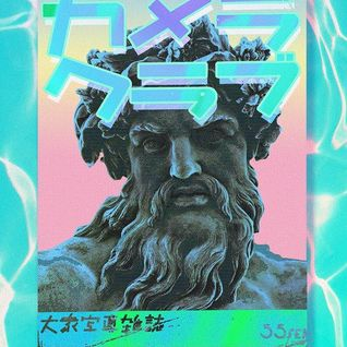 SEAPUNK TAPE 2: RELOADED EDITION