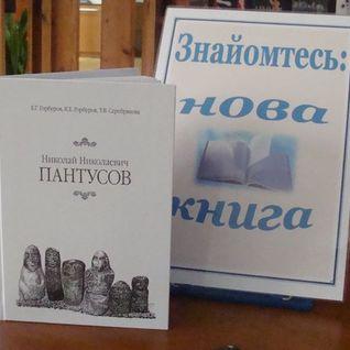 Представление книги о Пантусове