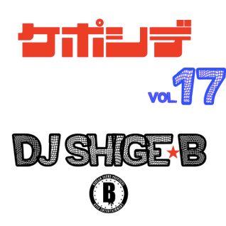 ケポシデ vol.17 - Dj shige☆B