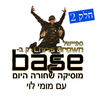 Special Chris Brown Part 2- Momy Levy - BASE 25.7.15