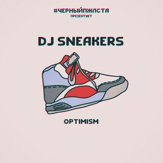 DJ Sneakers — Optimism