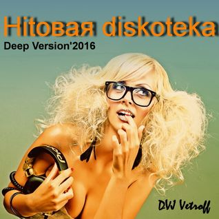 Hitовая Diskoteka.Deep Version'2016.mp3