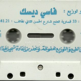 Moroccan Tape Mix