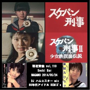 DJ HAMU☆STAR Live Mix -80's J pop remix's mix - UKATOSEN#110-