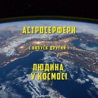 """Астросерфери"" / Випуск 02 / Людина в космосі"