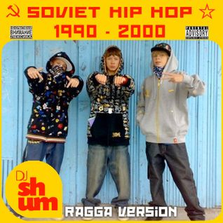 DJ Shum - Soviet Hip Hop 90's  / Ragga version /