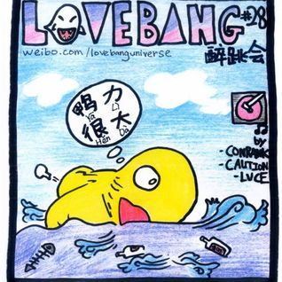 Conrank - Love Bang Universe Mixtape 01