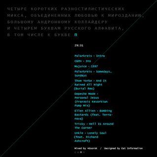 40sorok - I`I