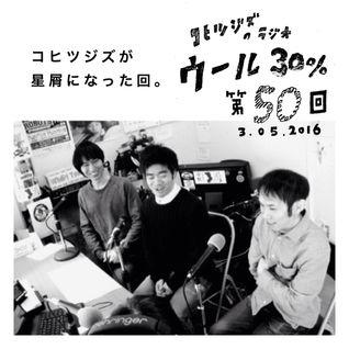 コヒツジズのラジオ 『ウール30%』 第50回 3.05.2016