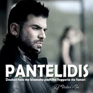 Pantelidis - Deuteri fora me klamata pseftika feggaria sto fanari - Dj Andoni Mix