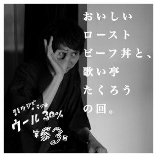 コヒツジズのラジオ 『ウール30%』 第63回 6.04.2016