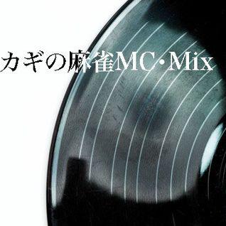 アカギの麻雀MC・Mix