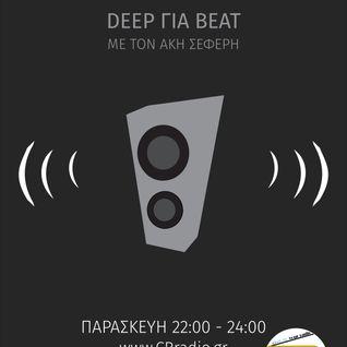 Deep για Beat - 16/10/2015