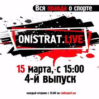 Onistrat.LIVE. 4-й выпуск. 15.03.2016
