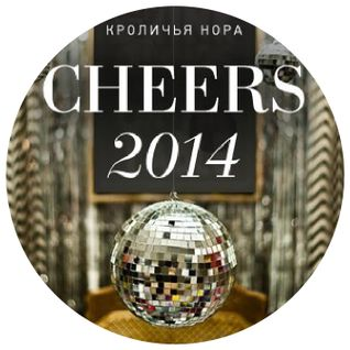 cheers2014