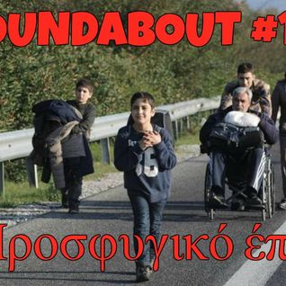 Roundabout114-Προσφυγικό έπος