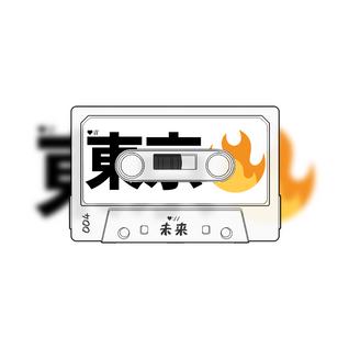 MIRAI MIXTAPE VOL. 4「tokyo fire」