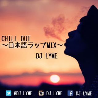 CHILL OUT ~日本語ラップMIX~