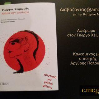 Διαβάζοντας@amagi 16/10/2016 Αφιέρωμα στον Γ.Χειμωνά, καλεσμένος ο Αργύρης Παλούκας