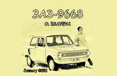O. ISAYEVA - ЗАЗ 9668 (January 2020)
