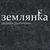 Zemlyanka_blogRadio