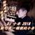 DJ 小亦