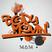 Body Movin' (Promo mix)