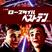 上半期ロースタイルベストテン2016 (uniyama Selection)