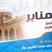 برنامج منبر المنابر - 22-10-2017 ح 48
