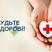 Будьте здорові! Кардіолог Алла Брунарська - про захворювання серцево-судинної системи