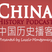 Laszlo from the China History Podcast chats over Tea