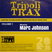 A History Of Hard House Through The Eyes Of Tripoli Trax Vol.1 Mixed By Marc Johnson