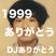 1999ありがとう / DJありがとう